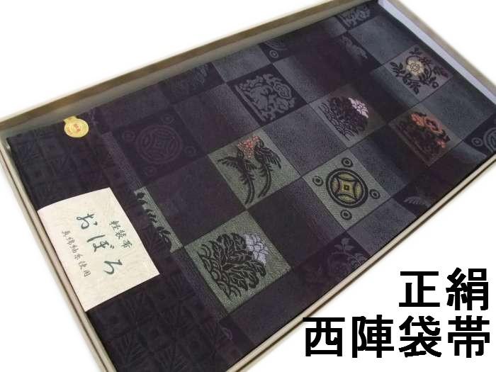 【送料無料】新品 正絹西陣袋帯 真綿紬糸使用-おぼろー hu436