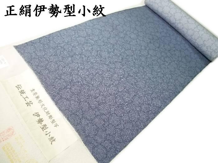 【送料無料】小紋 正絹 伝統工芸伊勢型小紋 おしゃれな雪輪柄 ko189