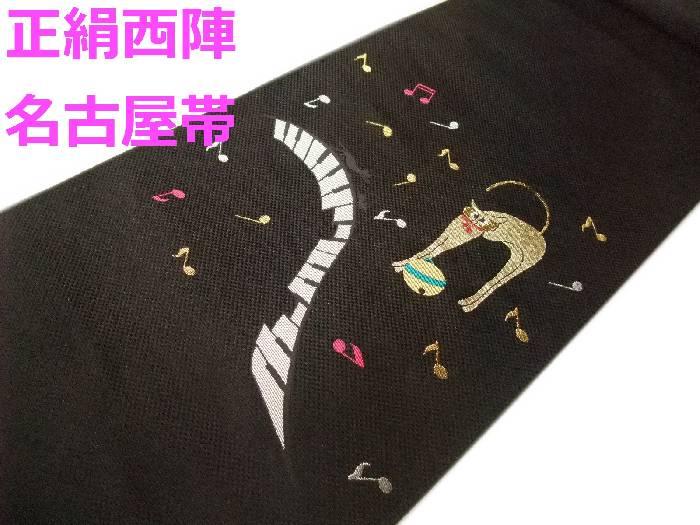 【送料無料】名古屋帯 正絹 西陣 猫にピアノと音符柄 黒地 新品 na353