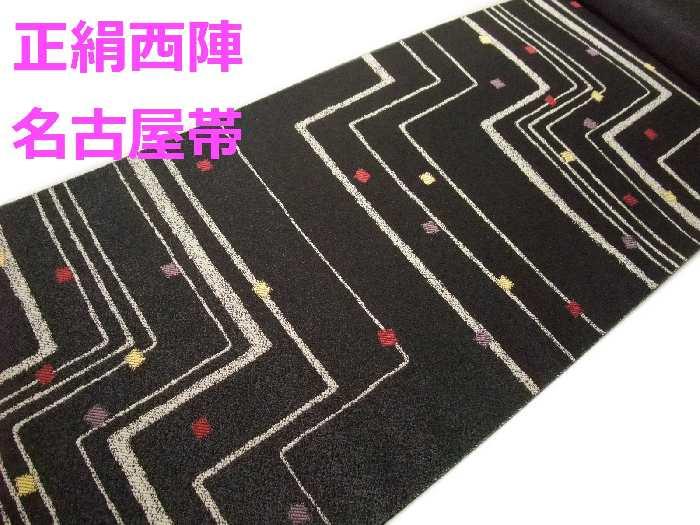 【送料無料】名古屋帯 正絹 西陣八寸帯 粋な黒地幾何学文様柄 na242