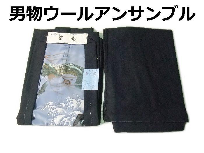 【送料無料】男物着物・羽織ウールアンサンブル 龍に波頭 新品 wl018