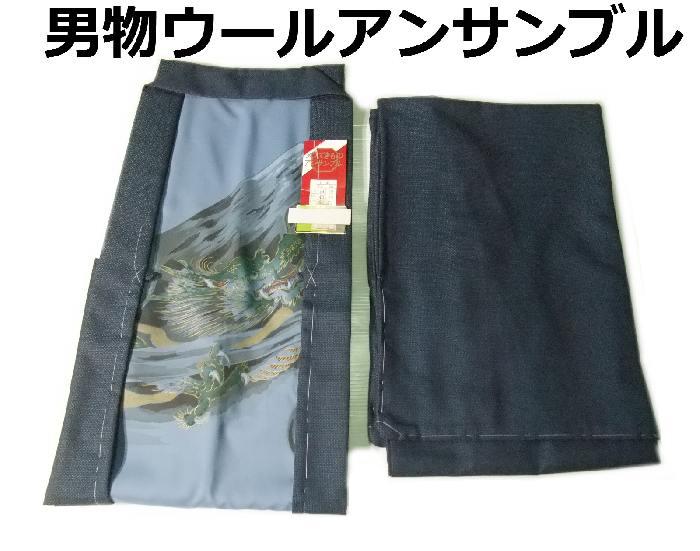 【送料無料】男物着物・羽織ウールアンサンブル 富士山龍 新品 wl022