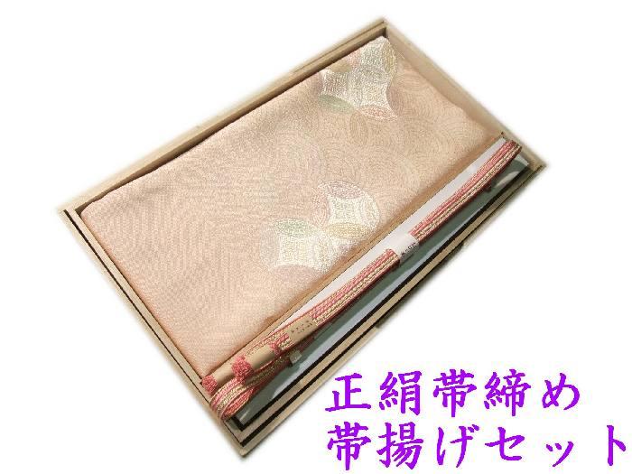 【送料無料】帯揚げ 帯締め セット 正絹 手組 薄ピンク色 日本製 新品 oo481a