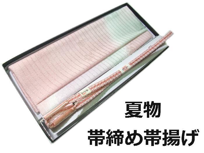 帯締め 帯揚げ セット 夏物 正絹 平組 ピンク 新品 oo487