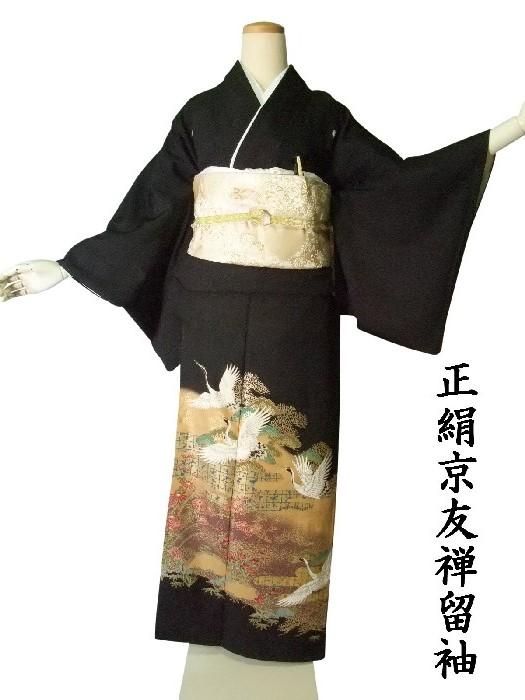 【レンタル】【往復送料無料】黒留袖レンタルセットrto001(適応身長150cm~163cm)