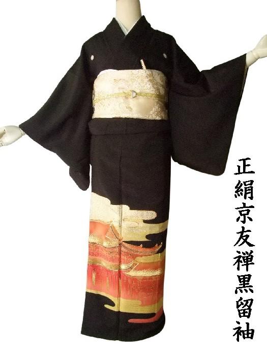 【レンタル】【往復送料無料】黒留袖レンタルセットrto006(適応身長150cm~160cm)