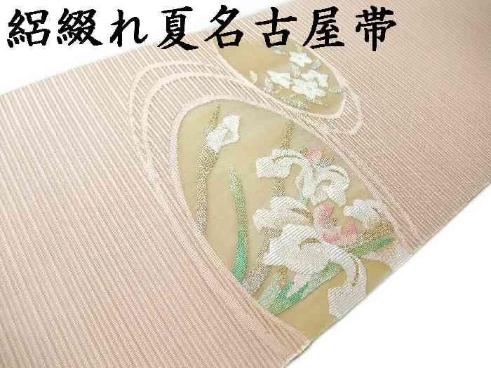 【送料無料】夏物 正絹絽綴れ八寸名古屋帯 粋な花模様 新品 ro043