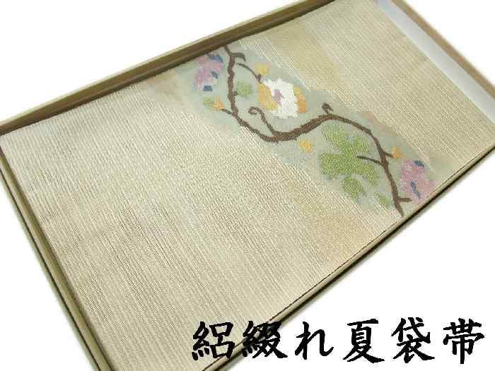 【送料無料】夏物 正絹絽綴れ袋帯 涼しげな地色の花柄 新品 ro099