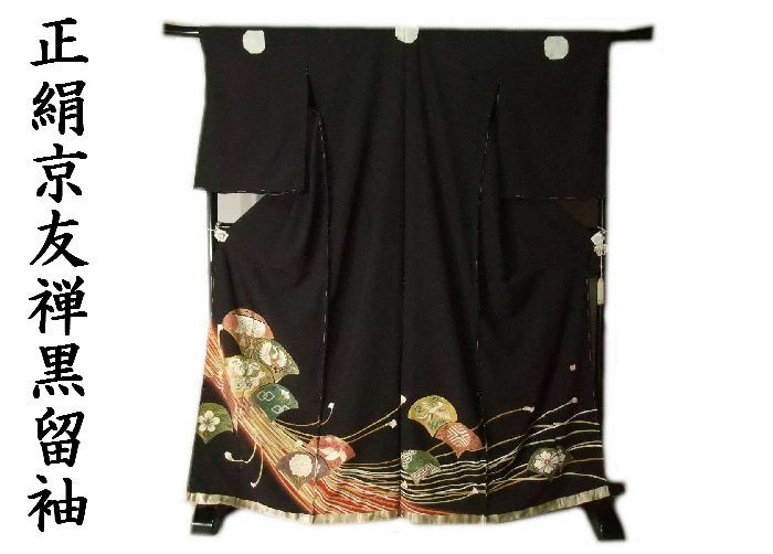 【送料無料】留袖 黒留袖 お仕立て付き 上品な扇面刺繍吉祥柄 京友禅 比翼仕立て to163s