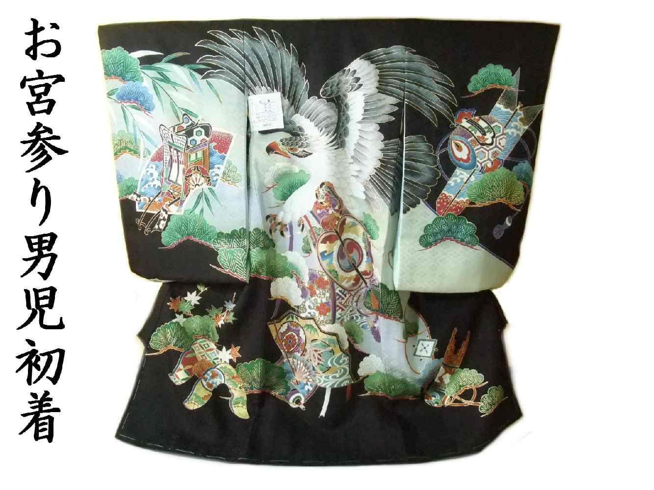 【送料無料】お宮参り 男の子 着物 産着 初着 お祝い着 黒地 鷹柄 新品 ub189