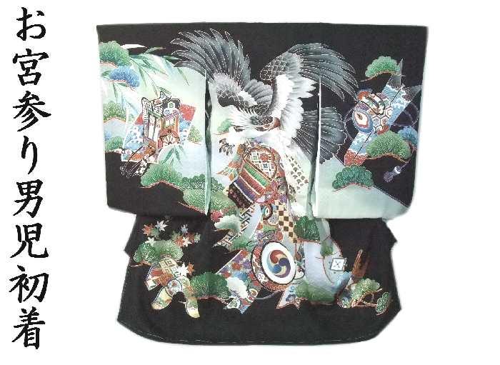【送料無料】お宮参り 男の子 着物 産着 初着 お祝い着 黒地 鷹柄 たか柄 日本製 新品 ub204