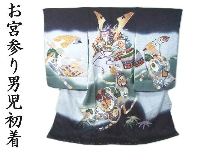 【送料無料】お宮参り 男の子 着物 産着 初着 お祝い着 紺地 兜柄 かぶと柄 新品 ub205