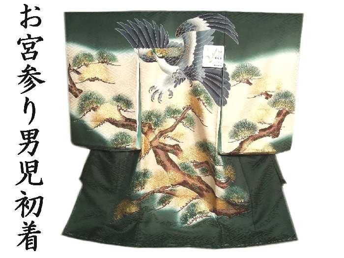 【送料無料】お宮参り 男の子 着物 産着 初着 お祝い着 濃緑地 鷹柄 松柄 新品 ub208