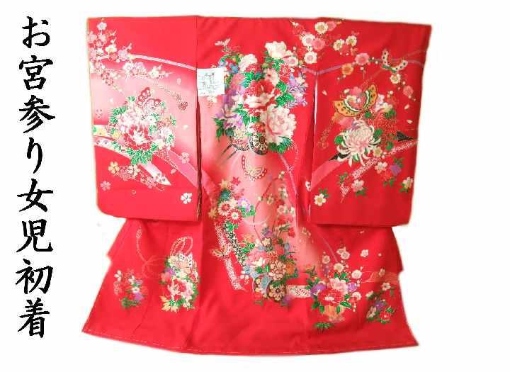 【送料無料】お宮参り 女の子 着物 産着 初着 お祝い着 赤色 花車文様 新品 ug274