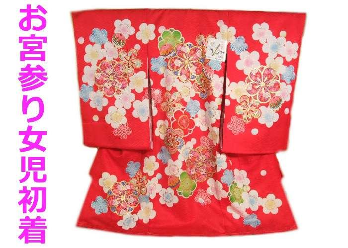 【送料無料】お宮参り 女の子 着物 産着 初着 お祝い着 赤色 花模様 日本製 新品 ug283