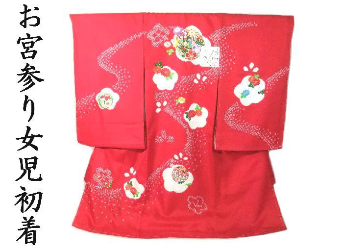 【送料無料】お宮参り 女の子 着物 産着 初着 お祝い着 絞り刺繍 新品 ug285