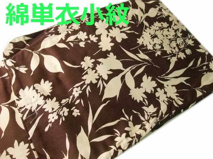 【送料無料】綿素材の単衣小紋着物 洗える着物 お仕立て上がり こげ茶 新品 wk917
