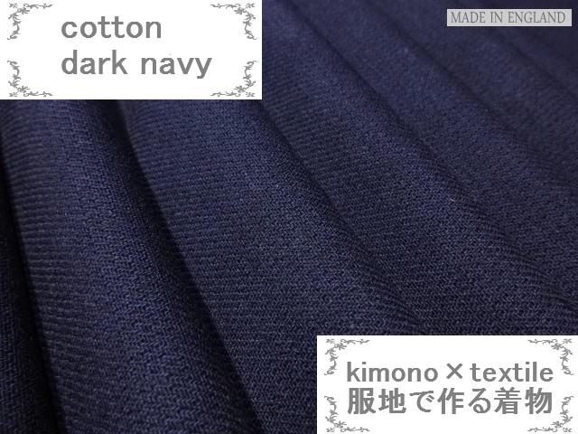 【送料無料】お仕立て付き綿の着物 コットン ネイビー 無地 新品 lko044