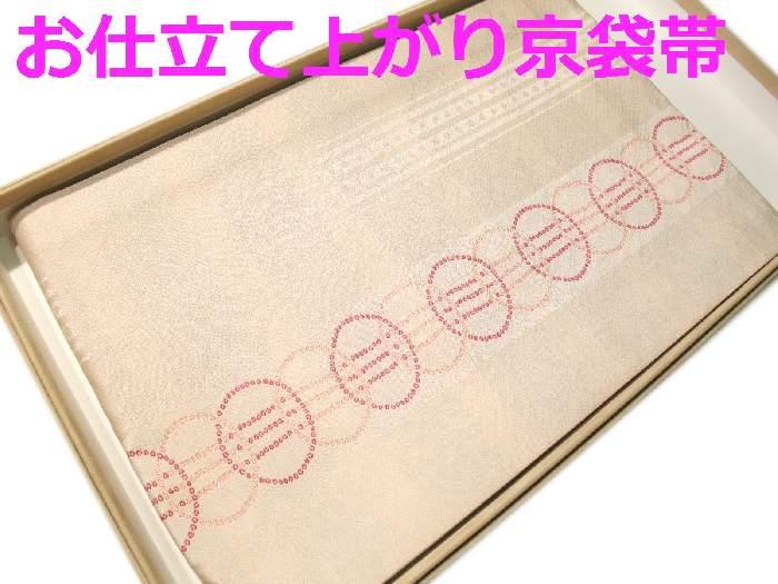 京袋帯 洗える帯 リバーシブル ベージュ 幾何学柄 新品 wo449