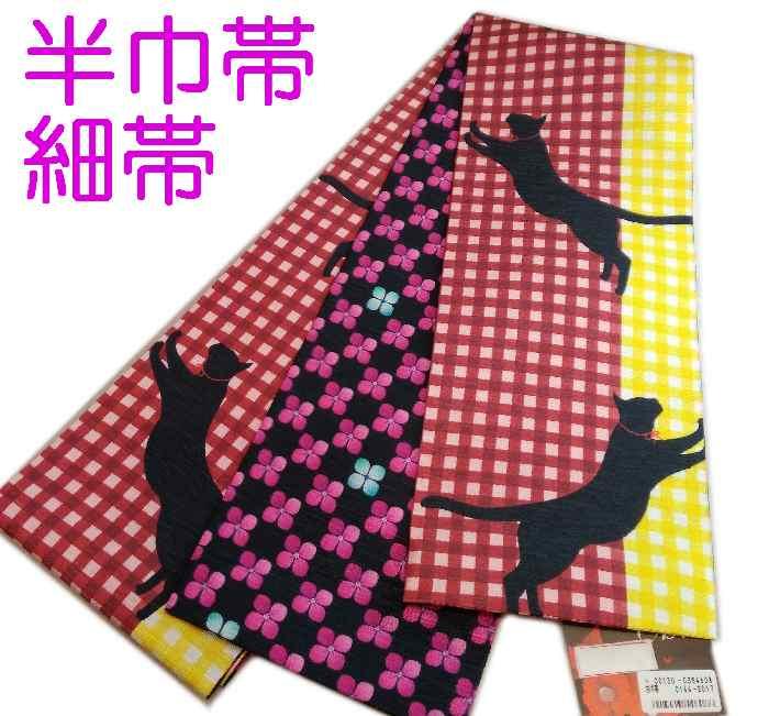 【送料無料】半幅帯 半巾帯 洗える帯 リバーシブル 細帯 赤色 日本製 新品 wo453