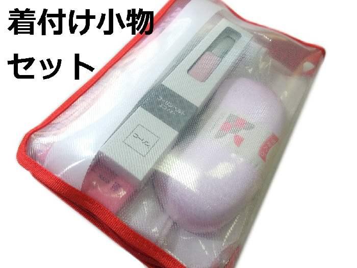 着物 着付け和装小物 10種類12点セット 日本製 新品 ws153