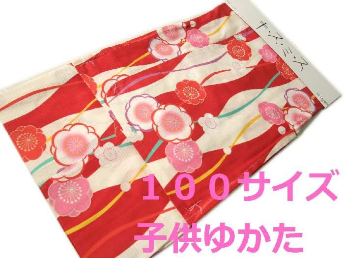 浴衣 子供 ブランド浴衣 キスミス 100サイズ 3-4才用 赤色 新品 yk987
