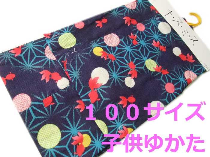 浴衣 子供 ブランド浴衣 キスミス 100サイズ 3-4才用 紺色 新品 yk996