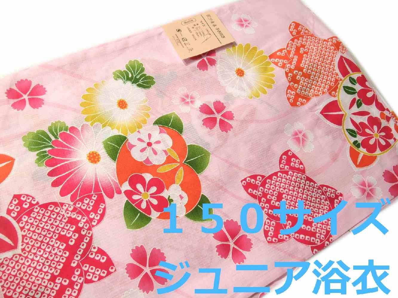 浴衣 ハイジュニア お仕立て上がり浴衣 150cm ピンク 花柄 新品 yk1015