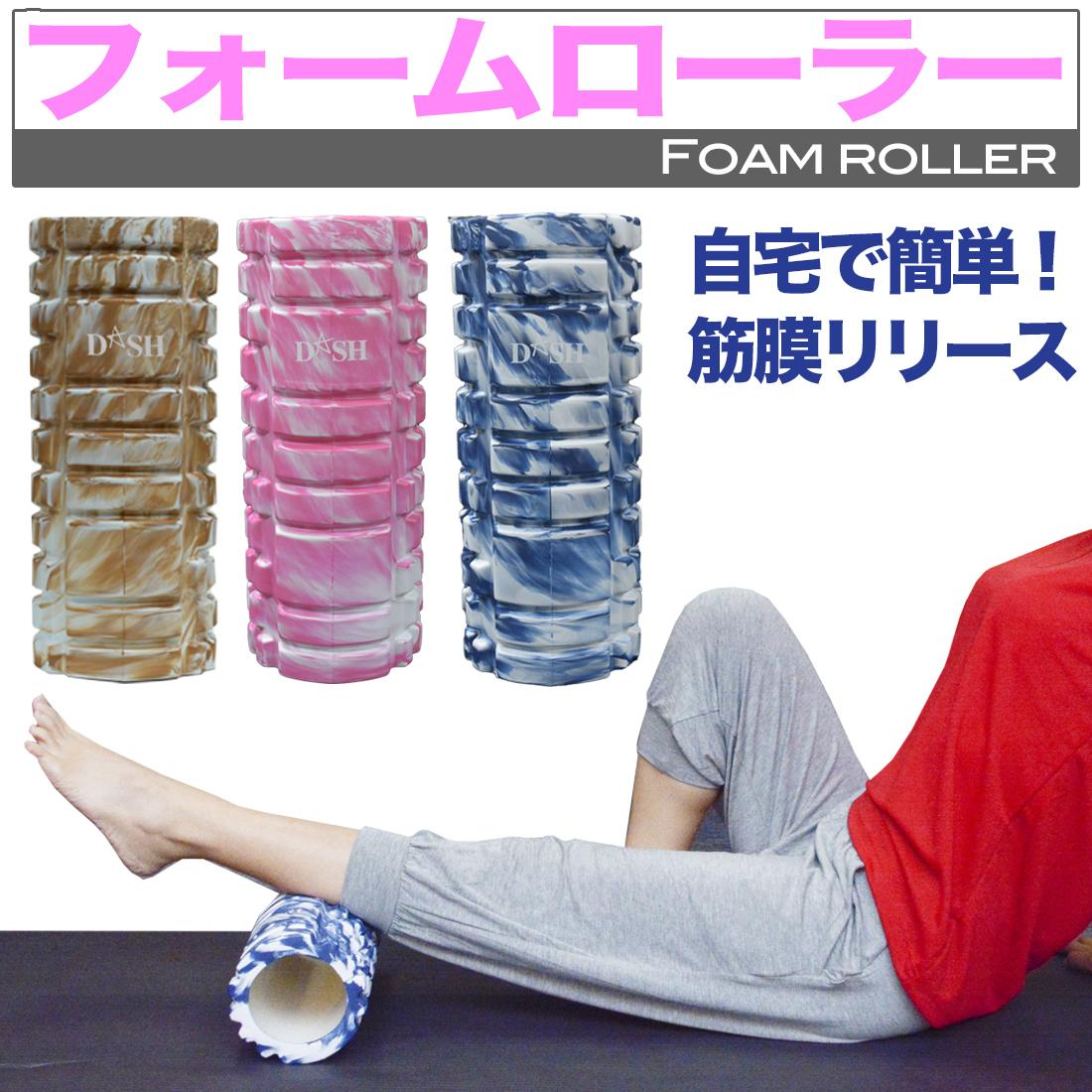 オリジナルカラー 安心のDASH製品 レビューでプレゼント ヨガ yoga 一部予約 フォームローラー 筋膜リリース ヨガポール こり解消 肩こり 筋膜はがし 足裏 可愛い 体幹 新商品 むくみ解消 ストレッチローラー 凸凹 マッサージ ストレッチ おしゃれ ストレッチポール ピンポイント