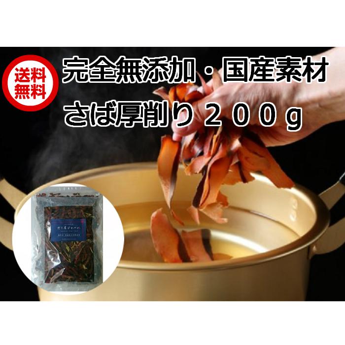 【国産】さば節 厚削り 200g  鯖節 削り節
