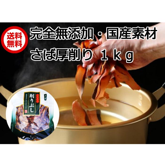 【国産 鯖節】さば節 厚削り 1kg  削り節
