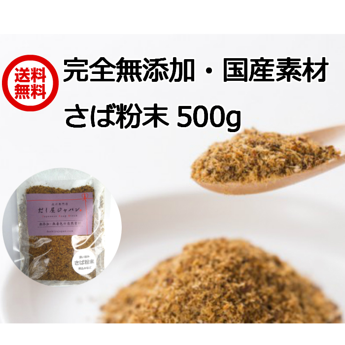 【国産】さば節 粉末だし 500g 鯖節 出汁
