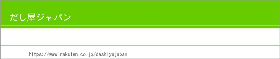 だし屋ジャパン:無添加・無着色の自然素材をお届けします