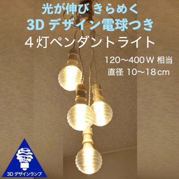 240 W相当 4灯ペンダントライト 3Dデザイン電球付き Stretch1 直径 15cm おしゃれに きらめく裸電球 オリジナル透明ランプシェード 電球色 昼白色 凹凸 凸凹 LED照明器具 天井照明 シーリングライト 白 ホワイト ダイニング 食卓 リビング 居間 玄関 ペンダントランプ:デイシン プライム