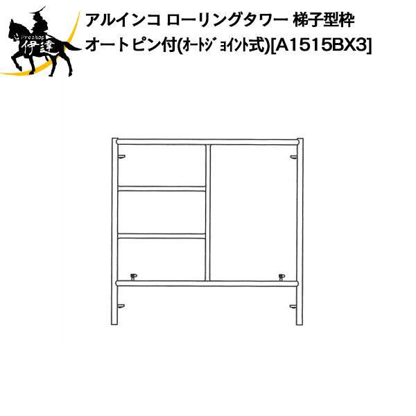 ■送料見積品■アルインコ ローリングタワーオプション品 梯子型枠 オートピン付 (オートジョイント式) [A1515BX3] (/D)