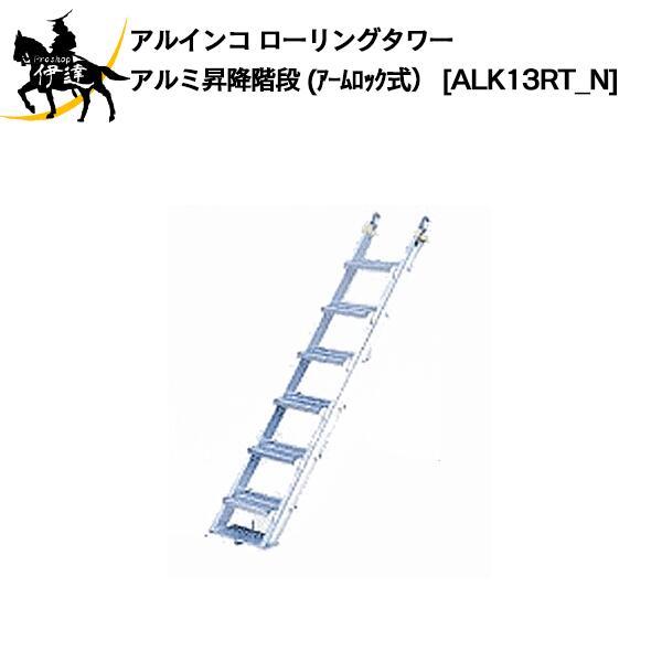 ■送料見積品■アルインコ ローリングタワー内階段仕様追加オプション アルミ昇降階段 (アームロック式) [ALK13RT_N] (/D)