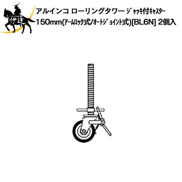 アルインコ ローリングタワーオプション品 ジャッキ付キャスター150mm(1~4) (アームロック式/オートジョイント式) [BL6N] 2個入 (/D)