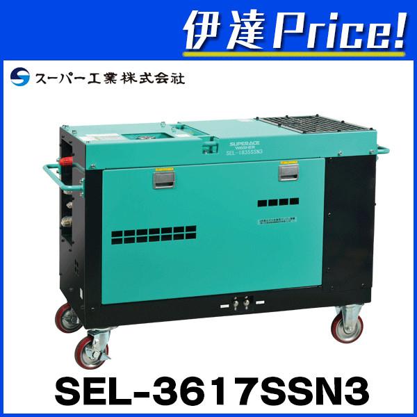 スーパー工業 エンジン式高圧洗浄機 ディーゼル式防音型 [SEL-3617SSN3]