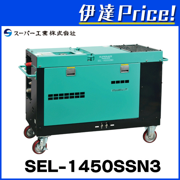 スーパー工業 エンジン式高圧洗浄機 ディーゼル式防音型 [SEL-1450SSN3]