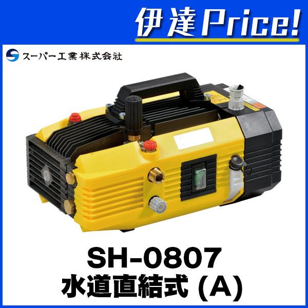 スーパー工業 モーター式高圧洗浄機 100V型 水道直結式 [SH-0807A]