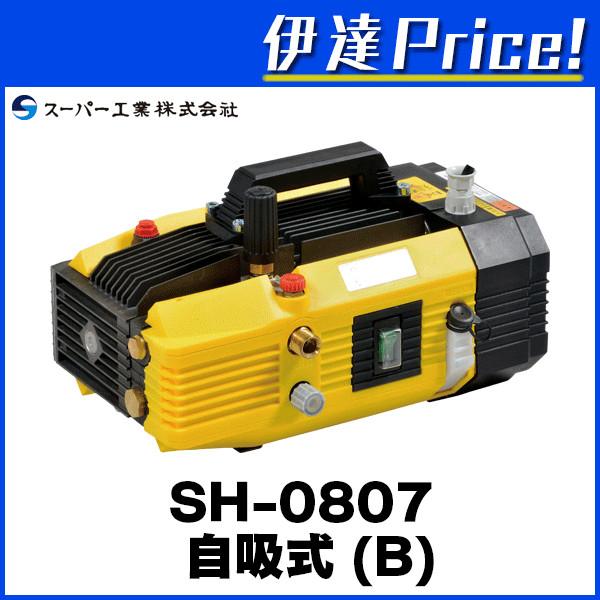 スーパー工業 モーター式高圧洗浄機 100V型 自吸式 [SH-0807B]