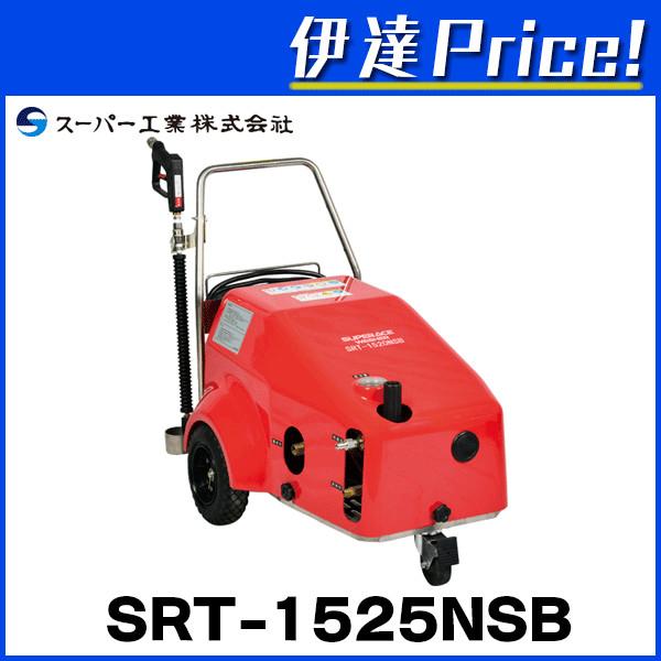 スーパー工業 モーター式高圧洗浄機 200Vコンパクト型 50Hz/60Hz [SRT-1525NSB]