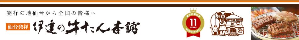 伊達の牛たん本舗:伊達の牛たん本舗!厳選された味、芯たんを皆様へお届けします!