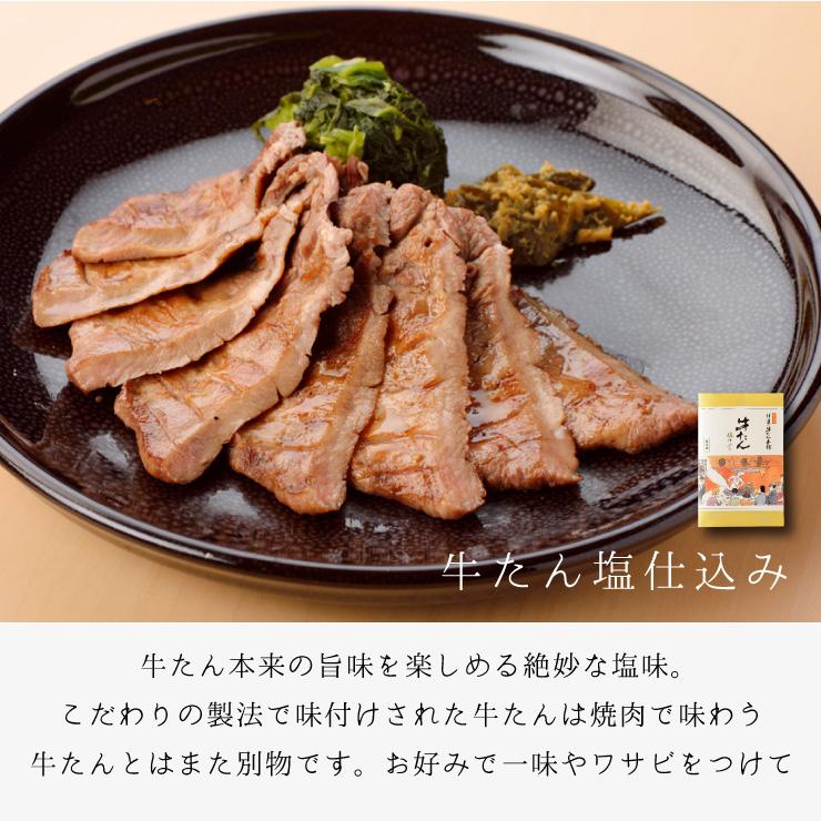\/牛たん詰合せ 5包み入り(塩・味噌・薄切り塩厚切り芯たん塩2包)【牛タン 牛肉 肉 ギフト】RSMSE-3