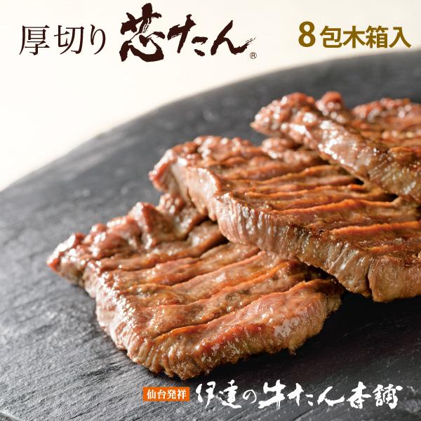 厚切り芯たん塩仕込み(木箱入り130g×8包) 【牛タン】【楽ギフ_のし】ES-8