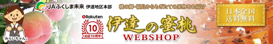 伊達の蜜桃webshop:桃の郷・福島より産地直送。本当に甘く美味しい桃だけを厳選した伊達の蜜桃