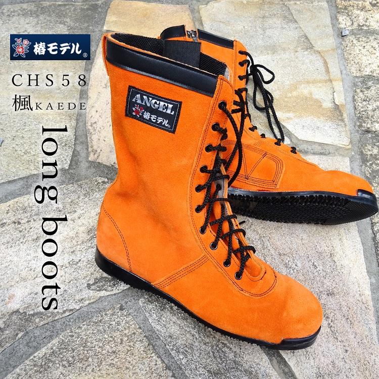 椿モデル エンゼルANGEL 安全靴 セーフティシューズ CHS58楓オレンジ 高所用セーフティブーツロング ベロア革編上げタイプ 楓オレンジ CHS58