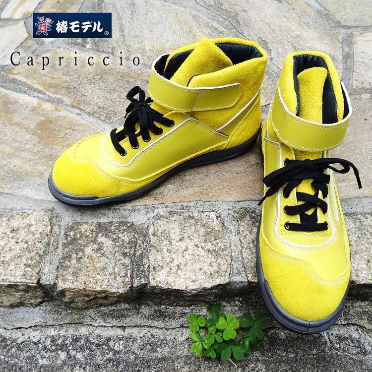 椿モデル 青木産業 ATENEOアテネオ ZRシリーズ 安全靴 AG38 Capriccioカプリッチョ 黄×黄 本革JISベロア革