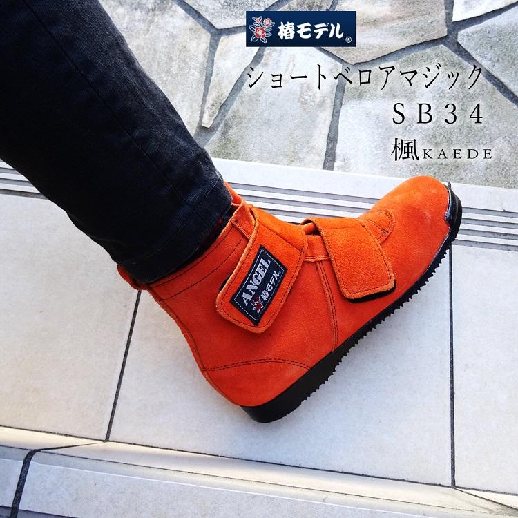 椿モデル エンゼルANGEL 安全靴 セーフティシューズ SB34高所用セーフティマジックショート 本革JISベロア革 楓オレンジ SB34