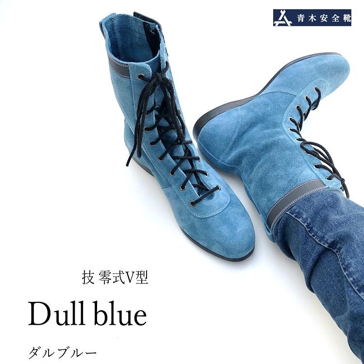 青木産業 ATENEOアテネオ 技 零式V型 ダルブルー 安全靴 高所用セーフティ 本革JISベロア革 L53H1オールハトメチャックシリーズ